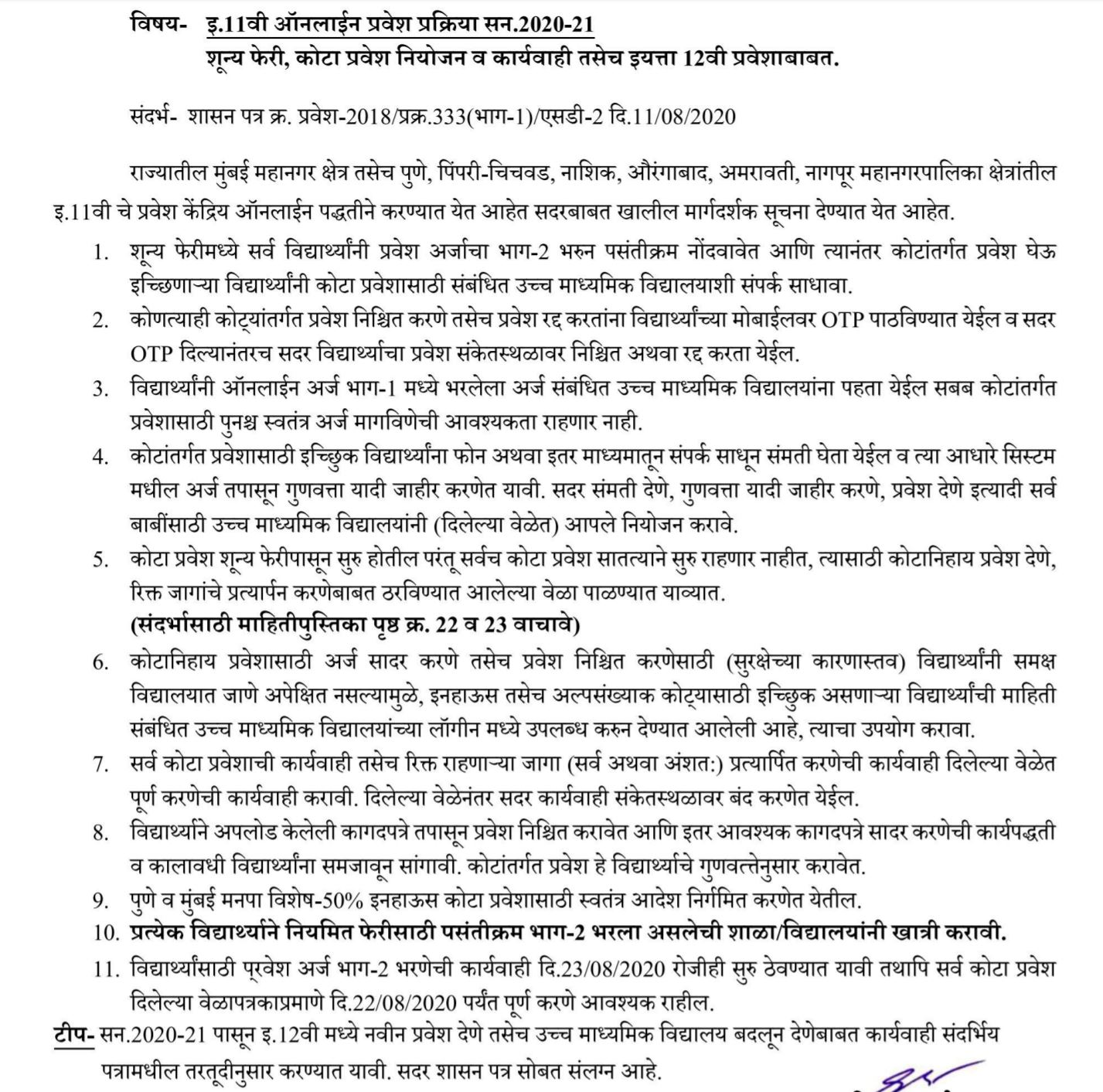 11th Admission Part two Details