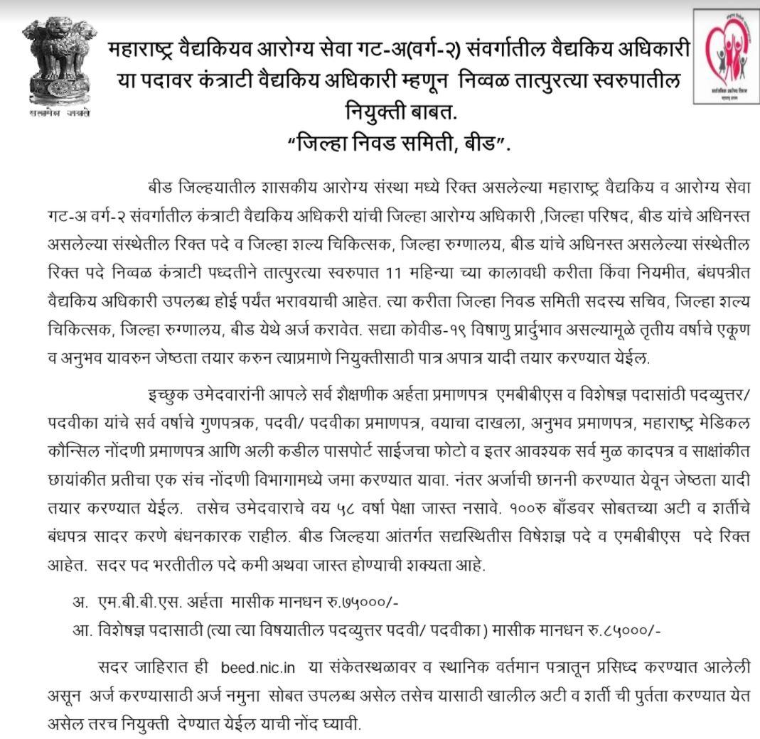 Jilha Nivad Samiti Bharti 2020