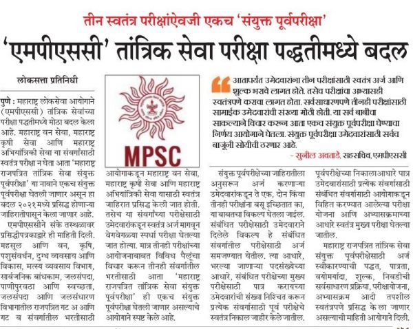 Major Changes In MPSC Examination