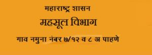 Mahsul Vibhag Satbara Download