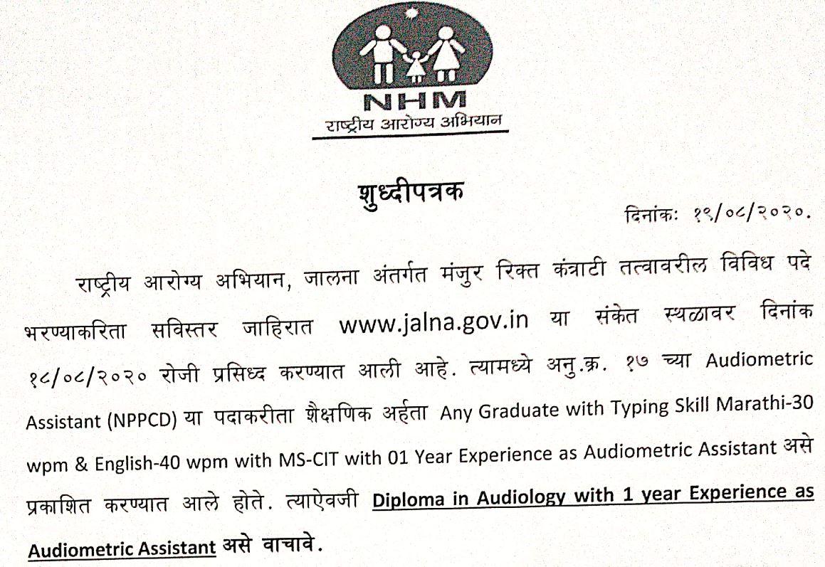 NHM Jalna Bharti 2020