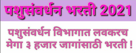 Pashusavardhan Vibhag Bharti 2021