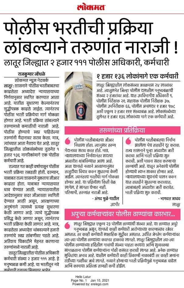 Police Bharti Delay 2021