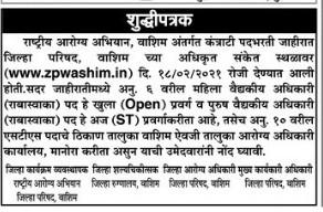NHM Washim Bharti 2021