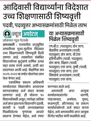 Maharashtra Foreign Scholarship Scheme