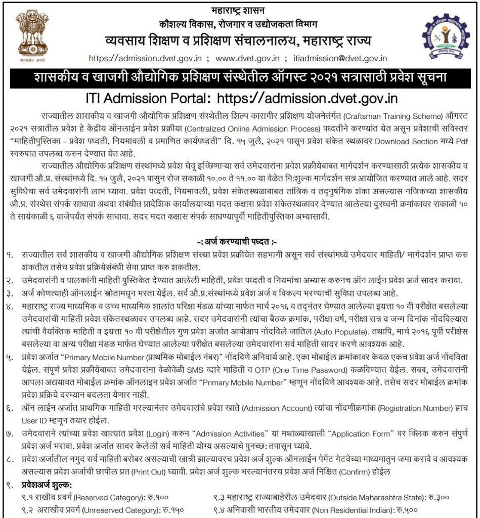 DVET ITI Admission Process 2021 Details