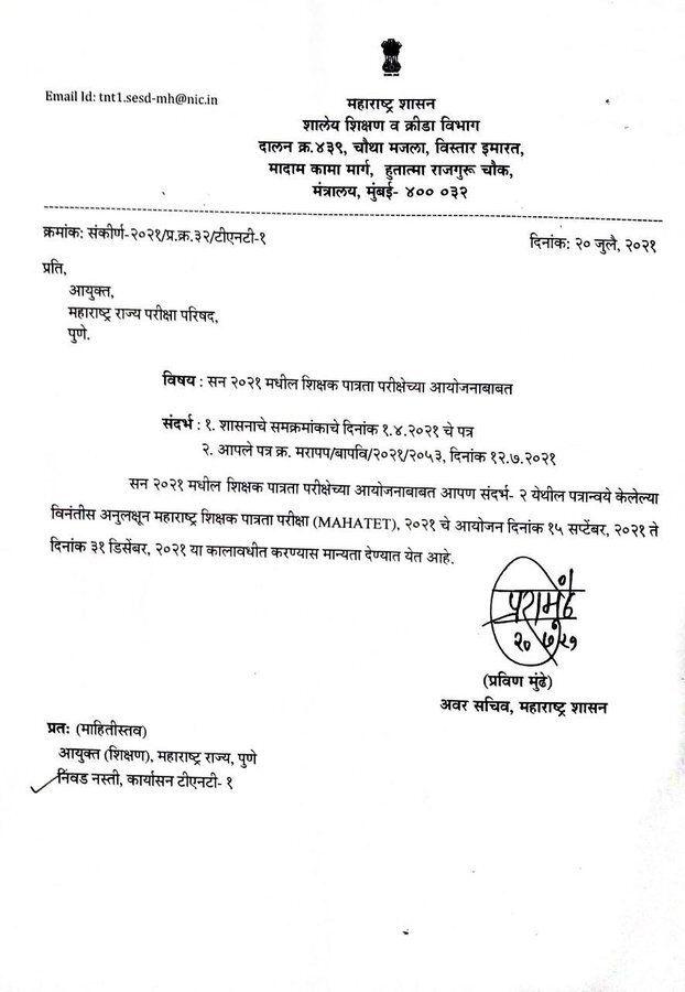 Maharashtra TET Bharti 2021