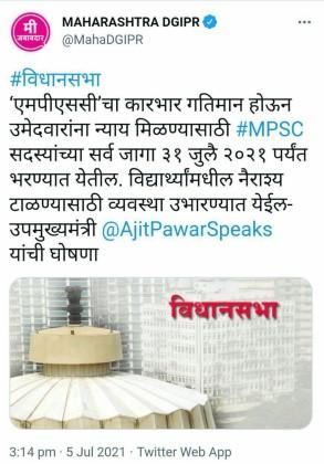 MPSC Recruitment 2021 -