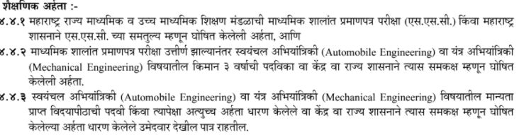 MPSC Assistant Motor Vehicle Inspector Bharti 2021